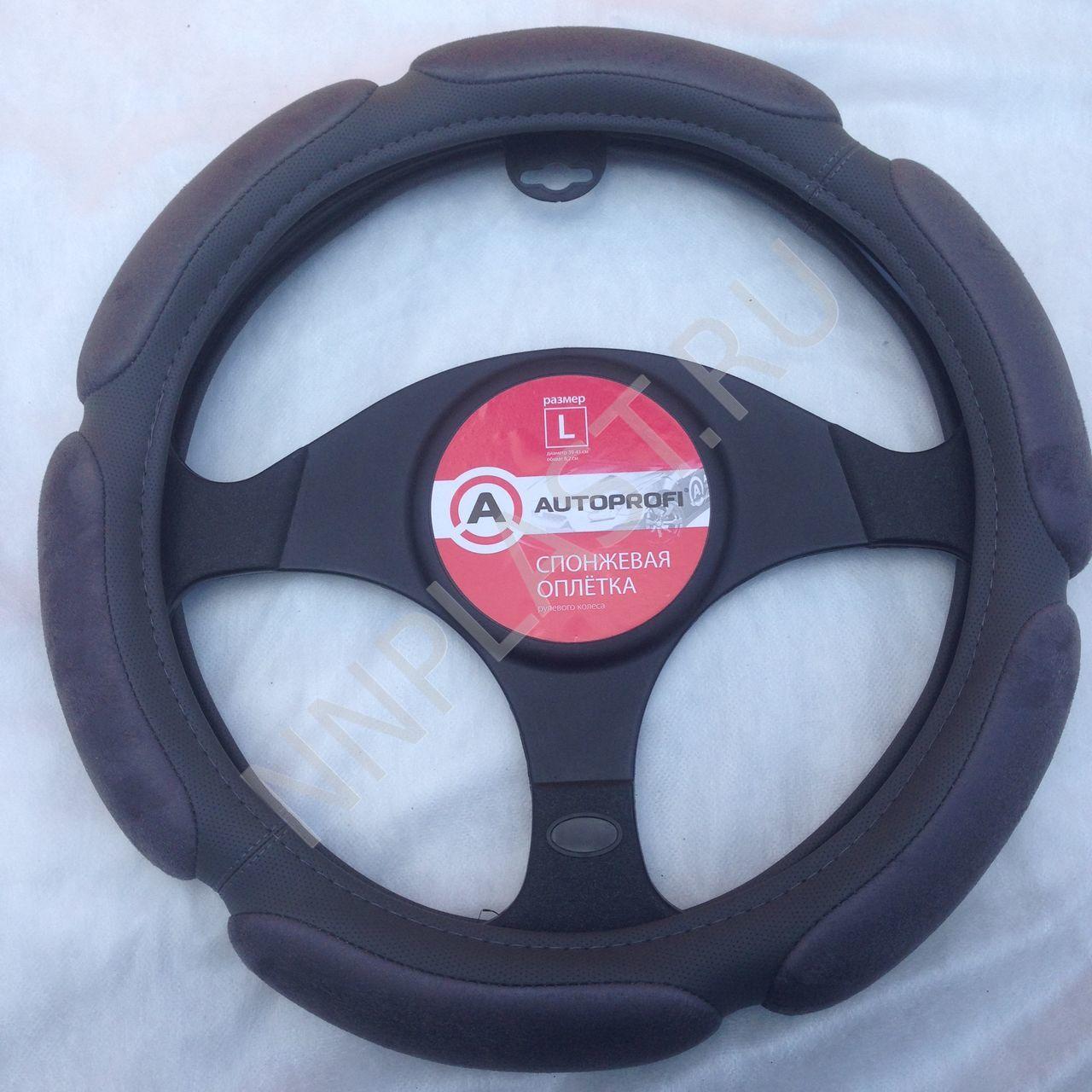 Оплетка рулевого колеса