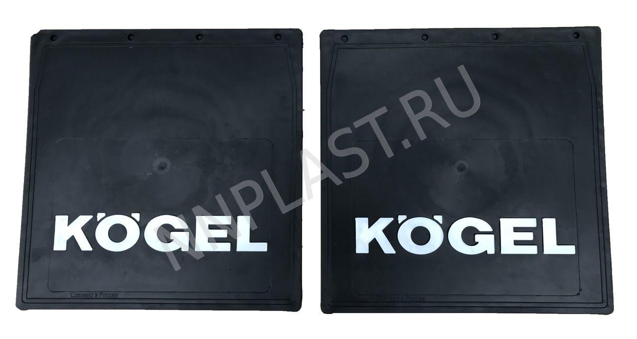 Комплект брызговиков KOGEL