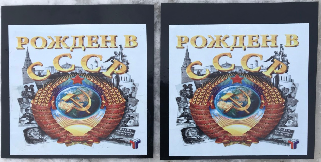 Комплект задних брызговиков «Рожден в СССР» 40×40