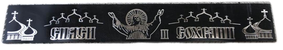 Защитная лента задних колес «Спаси и Сохрани»