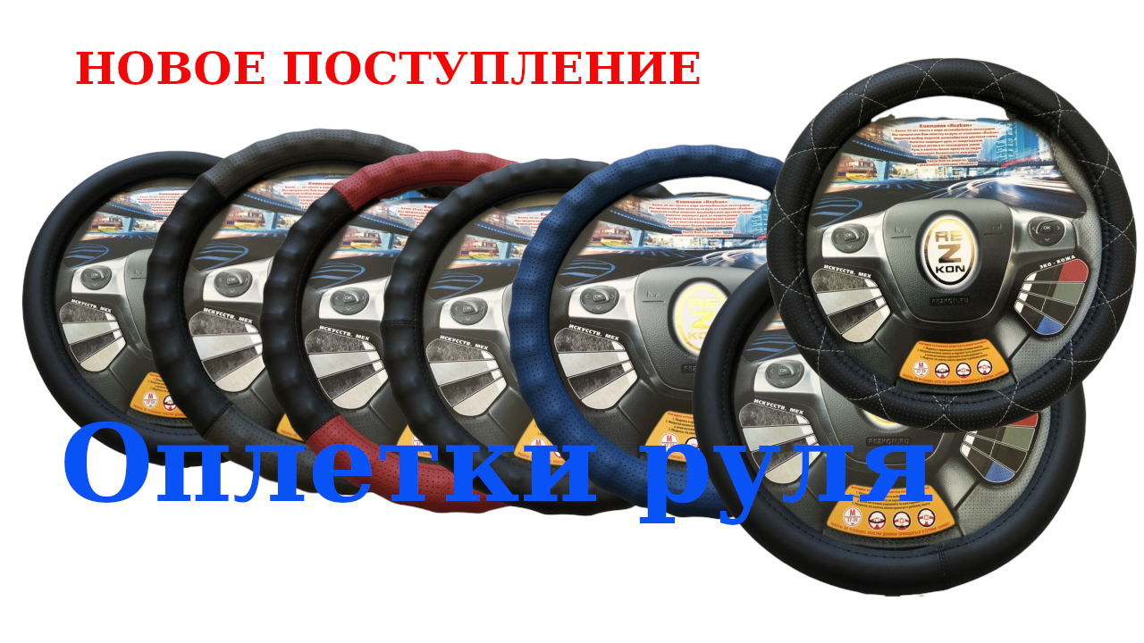Оплетка рулевого колеса рельефная комбинированная (черный-перфорация цвет)