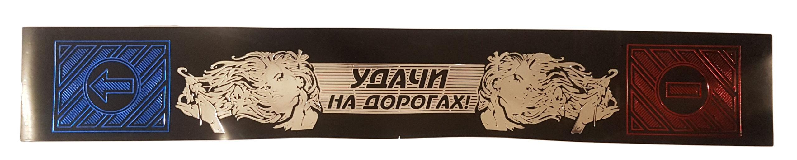 Защитная лента задних колес «Удачи на дорогах»